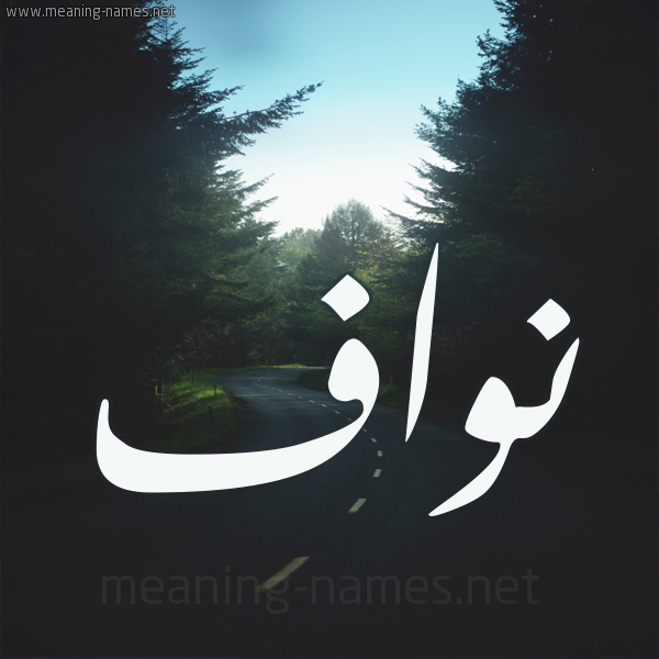 شكل 19 صوره طريق بين الشجر بخط رقعة صورة اسم نواف Nwaf