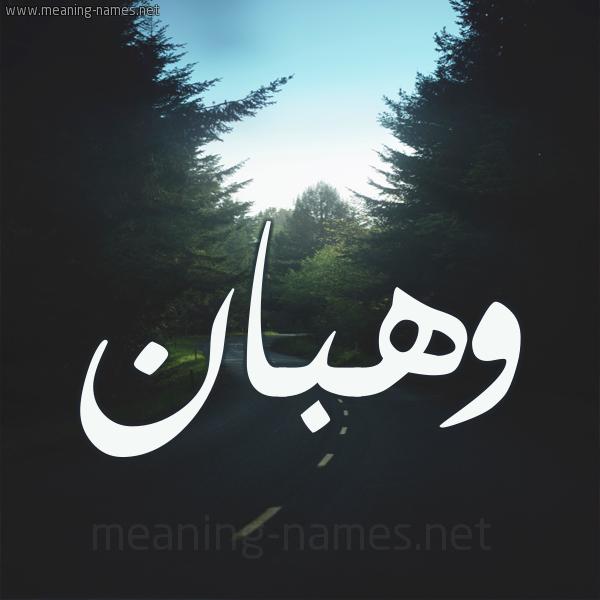 شكل 19 صوره طريق بين الشجر بخط رقعة صورة اسم وهبان Whban
