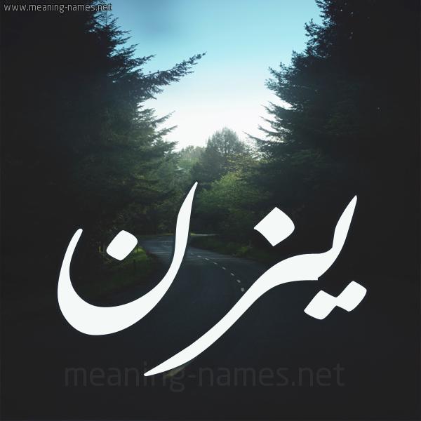 شكل 19 صوره طريق بين الشجر بخط رقعة صورة اسم يزن Yazn