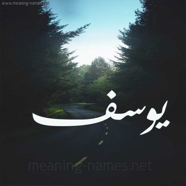 شكل 19 صوره طريق بين الشجر بخط رقعة صورة اسم يوسف Yousef