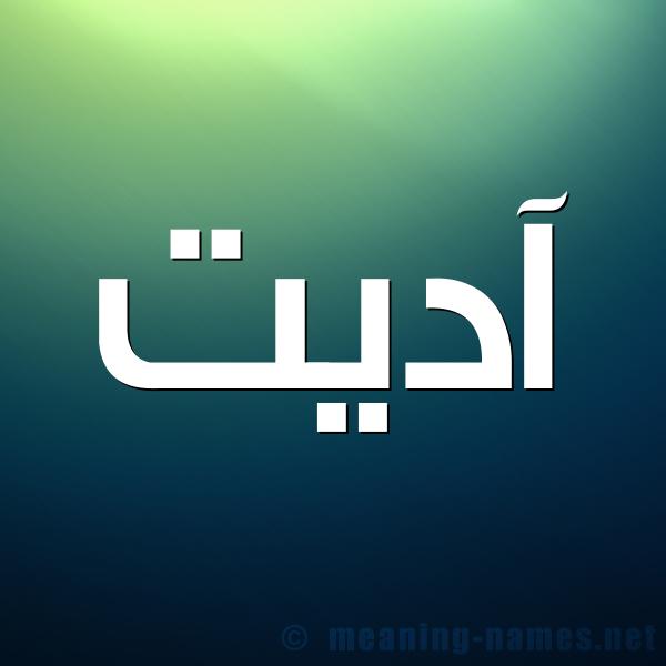 شكل 1 صوره للإسم بخط عريض صورة اسم آدِيت ADEIT