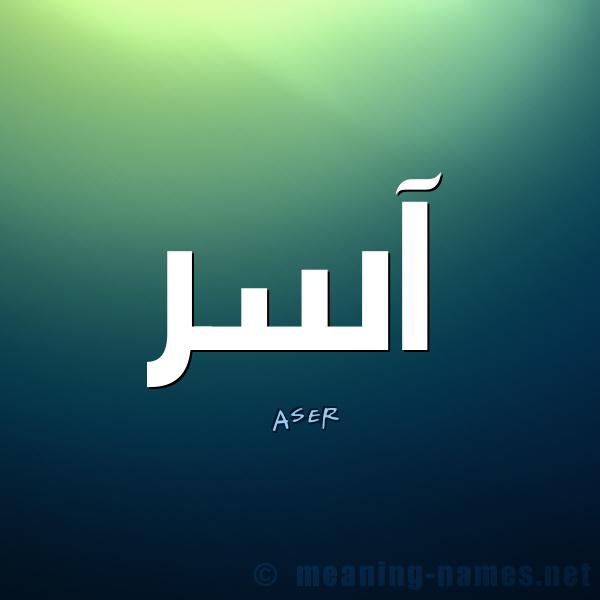 صورة اسم آسر Aser