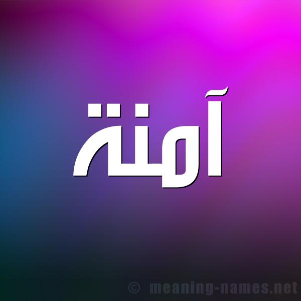 صورة اسم آمنة Amna شكل 1 صوره للإسم بخط عريض