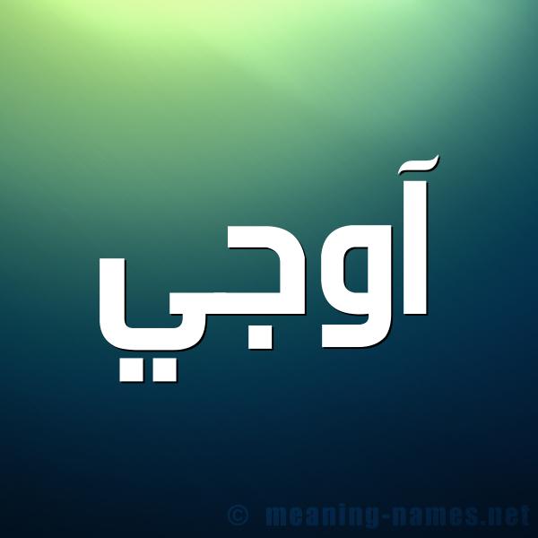 صورة اسم آوْجي AOGI شكل 1 صوره للإسم بخط عريض
