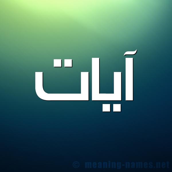 صورة اسم آيات Ayat شكل 1 صوره للإسم بخط عريض