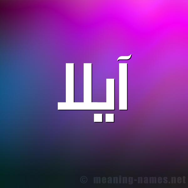 شكل 1 صوره للإسم بخط عريض صورة اسم آيْلا Aila