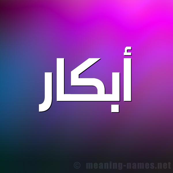 صورة اسم أَبْكار AABKAR شكل 1 صوره للإسم بخط عريض