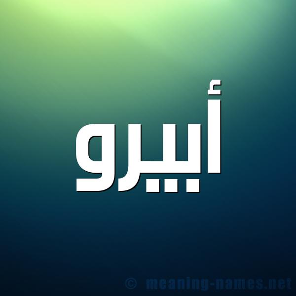 صورة اسم أبيرو Ebru شكل 1 صوره للإسم بخط عريض