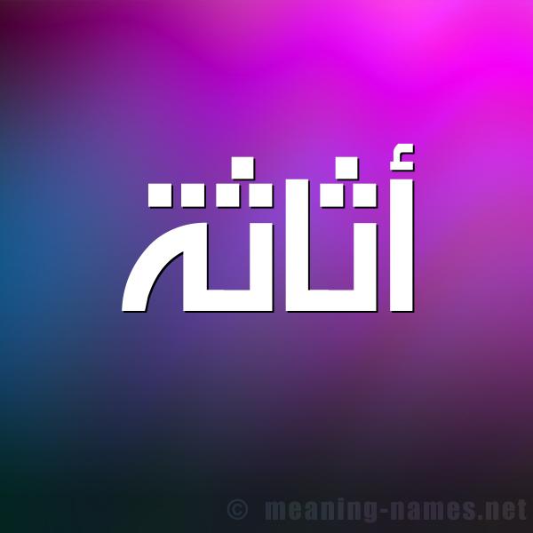 صورة اسم أثاثة ATHATHH شكل 1 صوره للإسم بخط عريض
