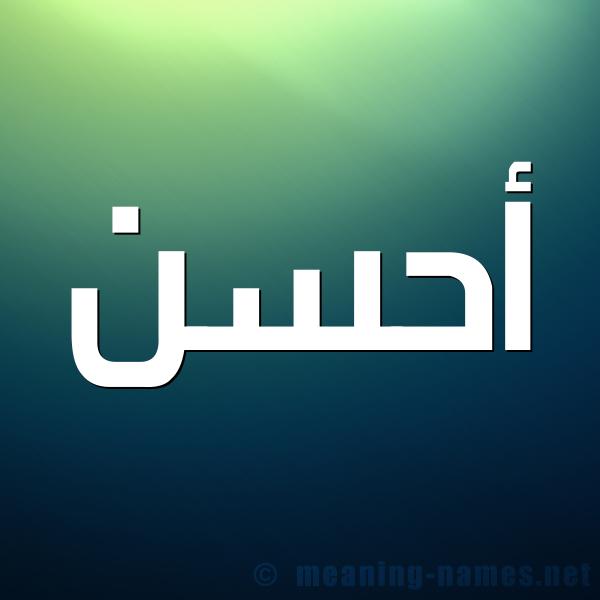 شكل 1 صوره للإسم بخط عريض صورة اسم أحسن AHSN