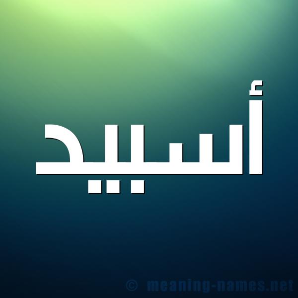 شكل 1 صوره للإسم بخط عريض صورة اسم أَسْبيد AASBID