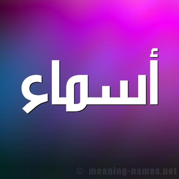 صورة اسم أسماء Asmaa شكل 1 صوره للإسم بخط عريض