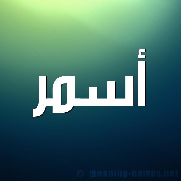 صورة اسم أَسْمَر AASMAR شكل 1 صوره للإسم بخط عريض
