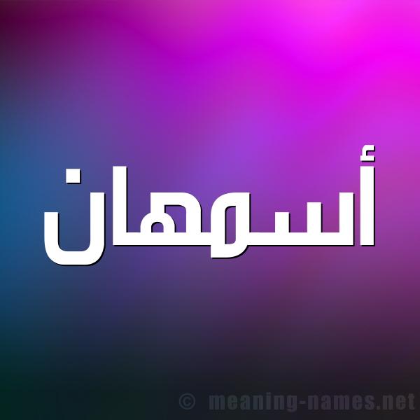صورة اسم أَسْمَهان ASMAHAN شكل 1 صوره للإسم بخط عريض