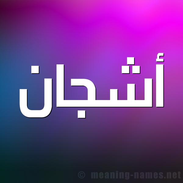 صورة اسم أشجان Ashgan شكل 1 صوره للإسم بخط عريض