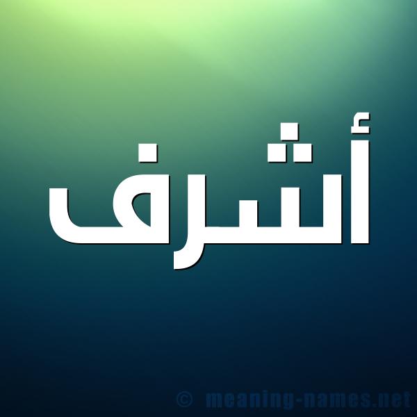 صورة اسم أشرف Ashrf شكل 1 صوره للإسم بخط عريض
