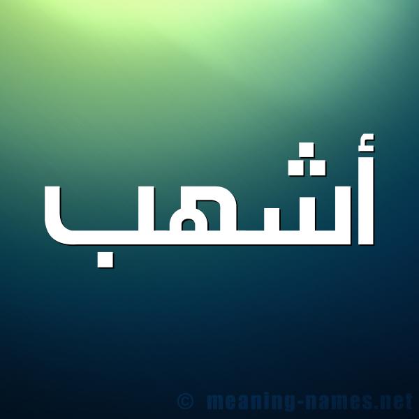 صورة اسم أشهب ASHHB شكل 1 صوره للإسم بخط عريض