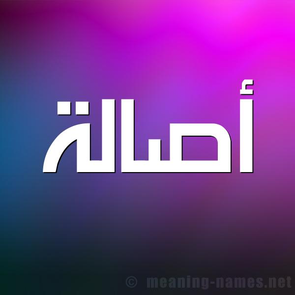 صورة اسم أصالة Asala شكل 1 صوره للإسم بخط عريض