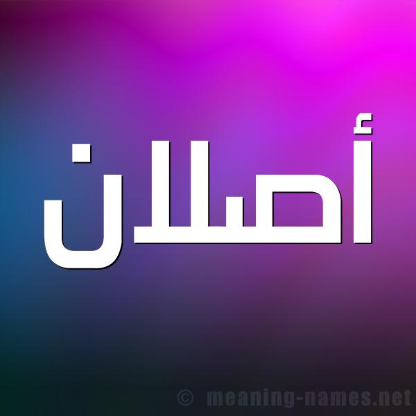 شكل 1 صوره للإسم بخط عريض صورة اسم أَصْلان AASLAN