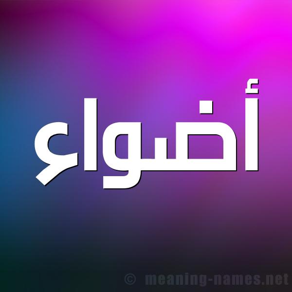 شكل 1 صوره للإسم بخط عريض صورة اسم أضواء ADOAA