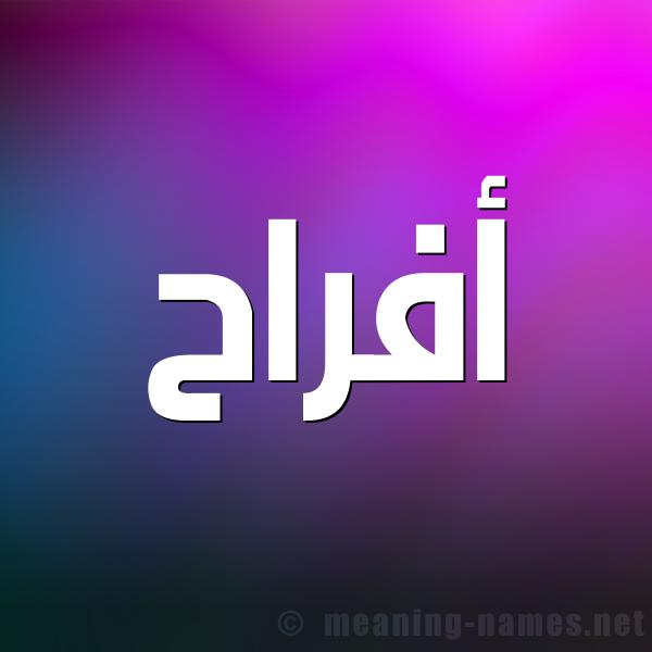 زخرفة اسم أفراح برنامج زخرفة الأسماء والحروف والرموز الممي زة