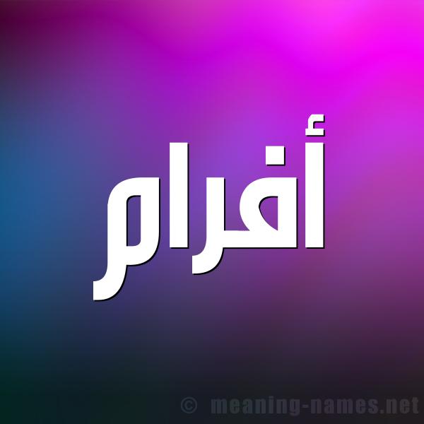 شكل 1 صوره للإسم بخط عريض صورة اسم أَفْرام AAFRAM