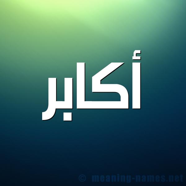 شكل 1 صوره للإسم بخط عريض صورة اسم أكابر AKABR