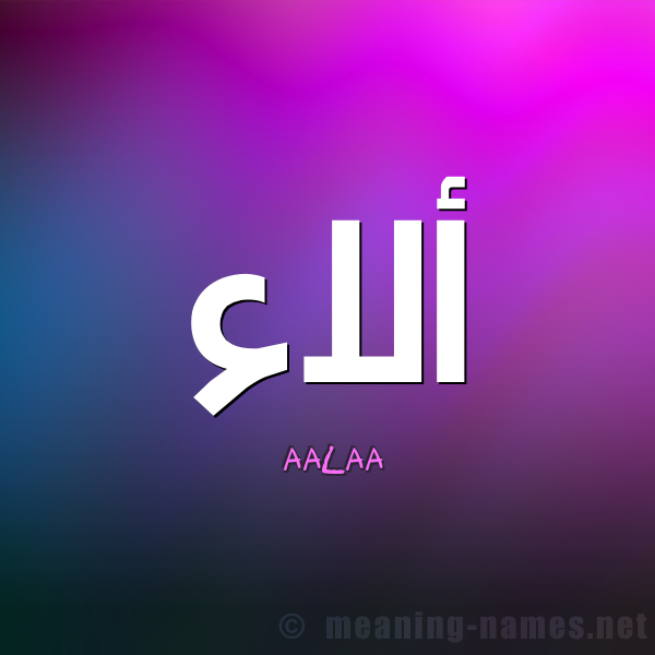 مشاهير يحملون اسم أ لاء و معنى اسم أ لاء قاموس الأسماء و المعاني