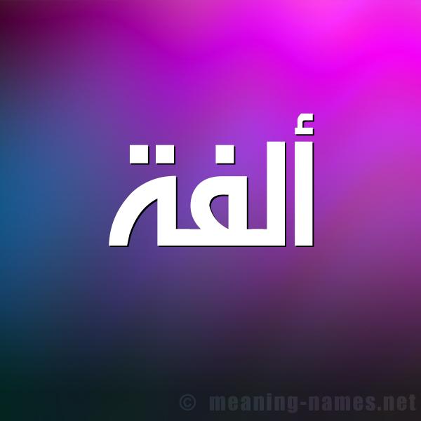 شكل 1 صوره للإسم بخط عريض صورة اسم أُلْفَة AOLFAH