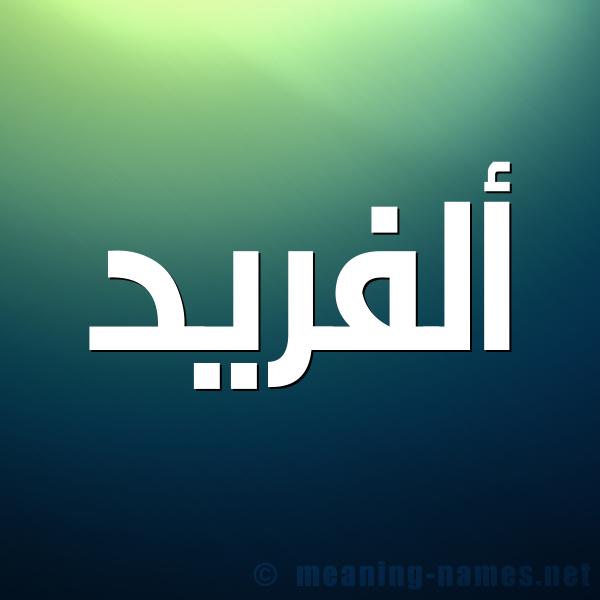 شكل 1 صوره للإسم بخط عريض صورة اسم أَلَفْريد AALAFRID