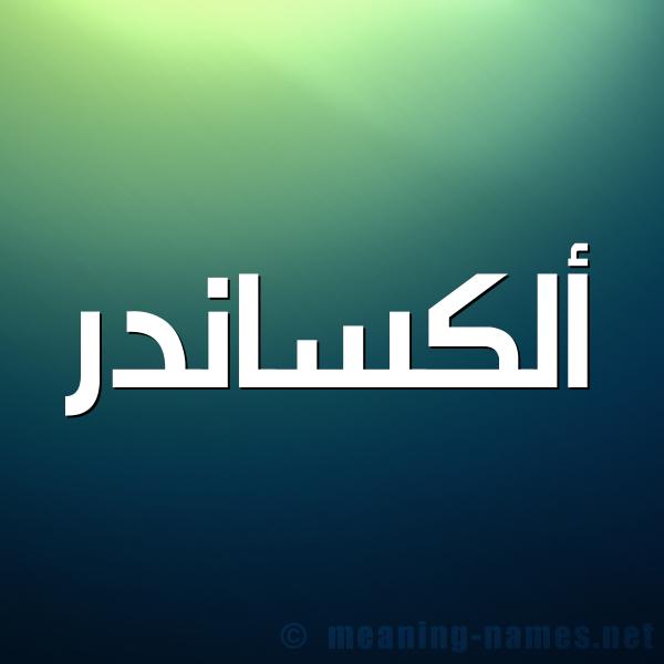 صورة اسم أَلِكْسانْدر AALEKSANDR شكل 1 صوره للإسم بخط عريض