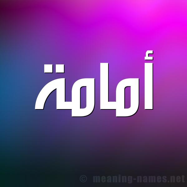 صورة اسم أُمامة Omama شكل 1 صوره للإسم بخط عريض