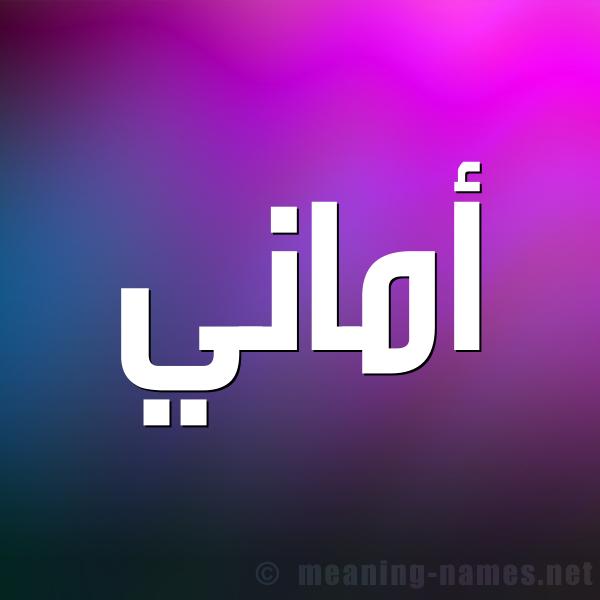زخرفة اسم أماني برنامج زخرفة الأسماء والحروف والرموز الممي زة