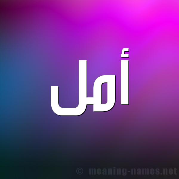 صورة اسم أمل Aml شكل 1 صوره للإسم بخط عريض