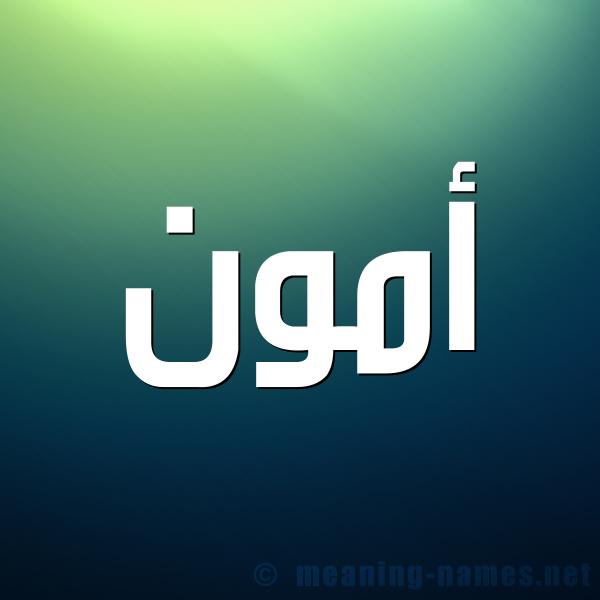 صورة اسم أمون AMON شكل 1 صوره للإسم بخط عريض