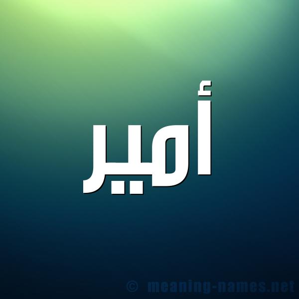 صورة اسم أمير Amir شكل 1 صوره للإسم بخط عريض