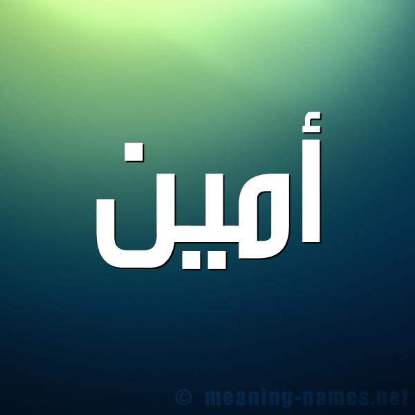 صورة اسم أمين Amin شكل 1 صوره للإسم بخط عريض