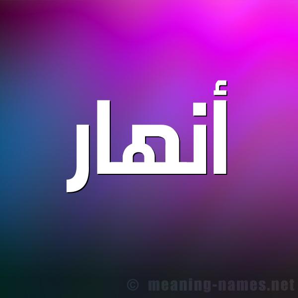 صور اسم أ ن هار قاموس الأسماء و المعاني