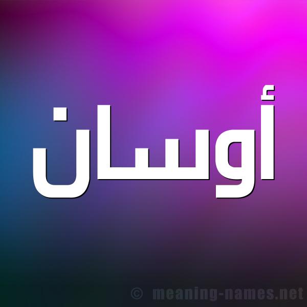 صورة اسم أوسان Awsan شكل 1 صوره للإسم بخط عريض
