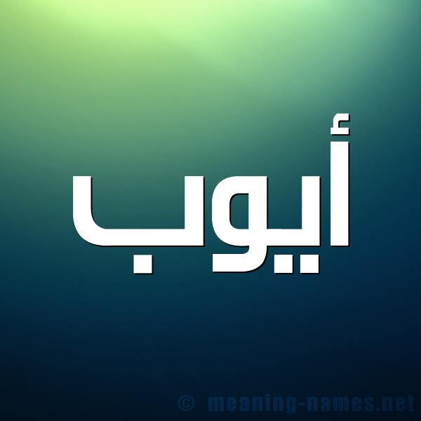 صورة اسم أيوب Aiob شكل 1 صوره للإسم بخط عريض