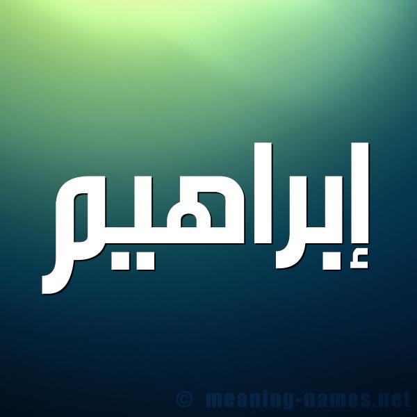 صورة اسم إبراهيم Ibrahim شكل 1 صوره للإسم بخط عريض