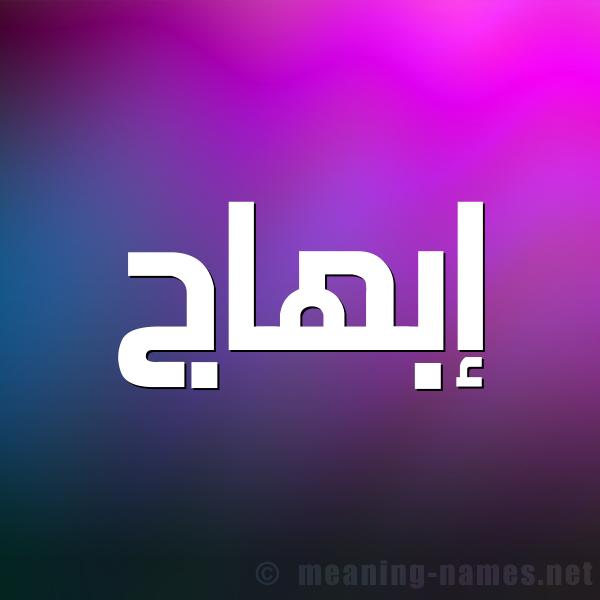 صورة اسم إبهاج EBHAG شكل 1 صوره للإسم بخط عريض