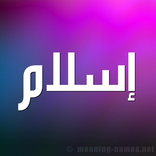 صورة اسم إسلام Eslam شكل 1 صوره للإسم بخط عريض