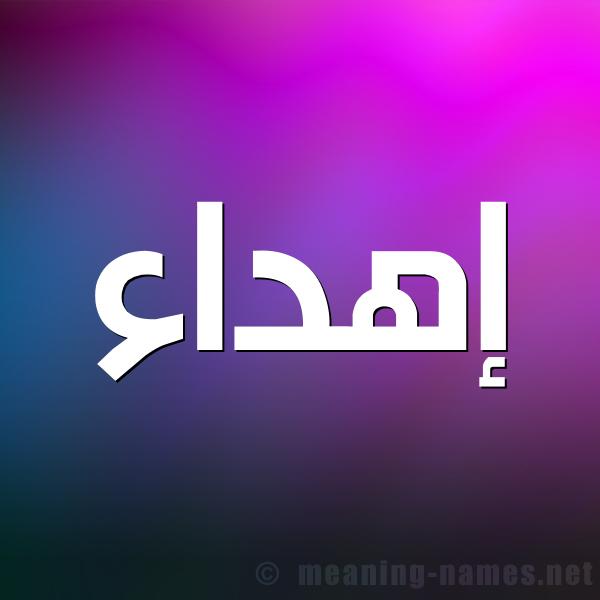صورة اسم إهداء EHDAA شكل 1 صوره للإسم بخط عريض