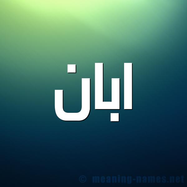 صورة اسم ابان Aban شكل 1 صوره للإسم بخط عريض