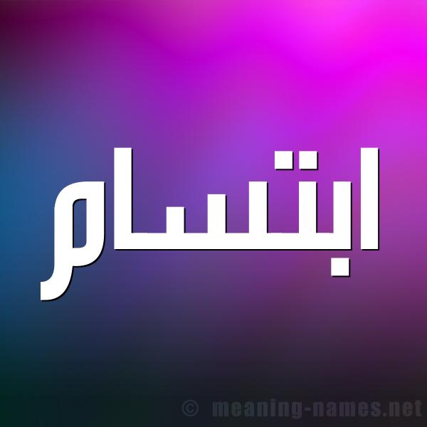 صورة اسم ابْتِسام ebtesam شكل 1 صوره للإسم بخط عريض