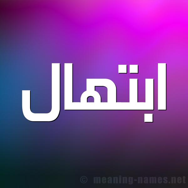 صورة اسم ابتهال Abthal شكل 1 صوره للإسم بخط عريض