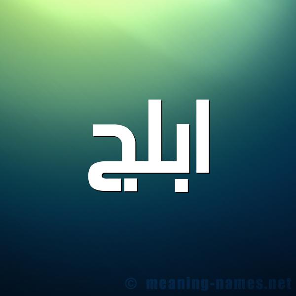 صورة اسم ابلج ABLG شكل 1 صوره للإسم بخط عريض