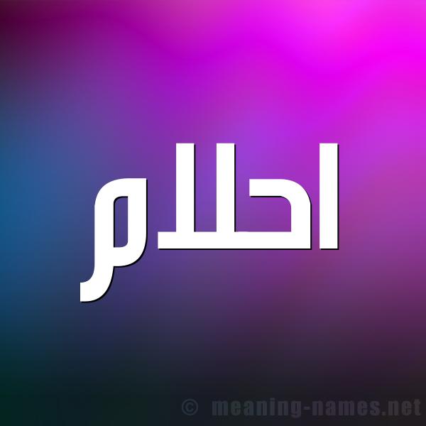 صورة اسم احلام Ahlam شكل 1 صوره للإسم بخط عريض