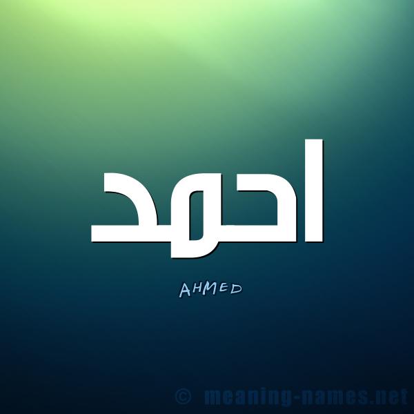صورة اسم احمد Ahmed